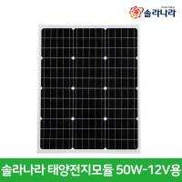 태양전지 50W 미니태양광설치 태양열집열판  (TOP 5573442748)