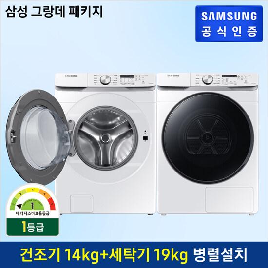 (세트)[삼성] 그랑데 드럼세탁기 19Kg WF19T6000KW + 14kg 그랑데 건조기 DV14T8520BW(3주이상배송지연)