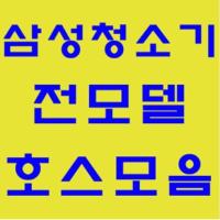 삼성 호스 정품 청소기자재 부품 모음 일반 가정용 업소용 청소기, 신형버클(짧음)호스(파랑)-1개 (TOP 323944427)