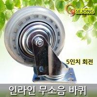 세종상사 인라인(무소음)바퀴 캐스터, (인라인 무소음)5인치회전 (TOP 681193)