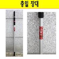 충일장대5M/감따는기구/열매따기/장대/과일수확기, 1개 (TOP 2821779)