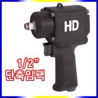 HD 에어임팩 단축임팩 미니임팩, 1개 (TOP 11311354)