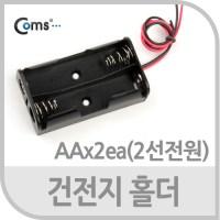 건전지 홀더 AAx2ea 2선전원, 단일 모델명/품번 (TOP 16619998)