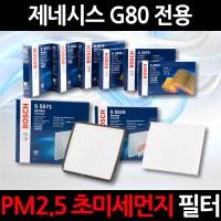 무료배송/제네시스 G80 (16~)/정품 보쉬 에어컨필터/초미세먼지 제거, 1세트, 563 (TOP 23575149)