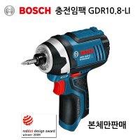 보쉬 충전임팩드라이버 GDR10.8-LI 본체만판매 케이스포함 (TOP 27706047)