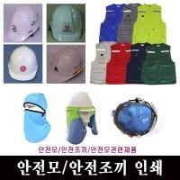 안전모 안전조끼 인쇄 햇빛가리개 내피 안전모걸이 모음 (TOP 30499318)