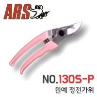 ARS 일본 아로스 130DX-P 전정가위 전지 원예 조경 아루스 다목적 핑크 (TOP 175312201)