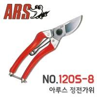 ARS 일본 아로스 120S-8 전정가위 전지 원예 조경 아루스 (TOP 175312210)