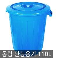 동림 만능용기 110L (TOP 10493207)