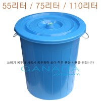 가나다용품A043 파란용기55리터 75리터 110리터 운반구 만능용기 대형마포걸레통 대형청색용기 파랑바케스 플라스틱바께스, 파란용기75리터, 1개 (TOP 120490049)