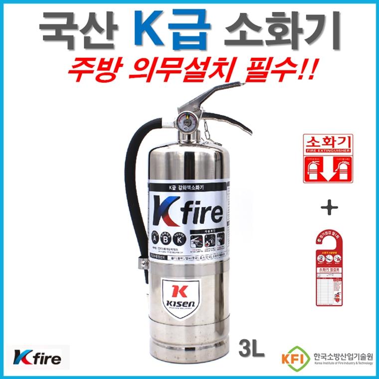 한국소방 K급소화기 강화액 3L