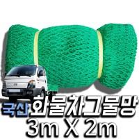 한국조달산업 화물차  차량용 안전망 갑바 호로 탄력바 국산, 1개 (TOP 185860987)