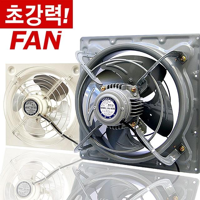 한양테크 유압식 환풍기 업소용 공업용, 1번)HV-800