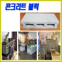 콘크리트 블럭 콘크리트블럭 시멘트블럭  시멘트 레미탈 (POP 237162890)
