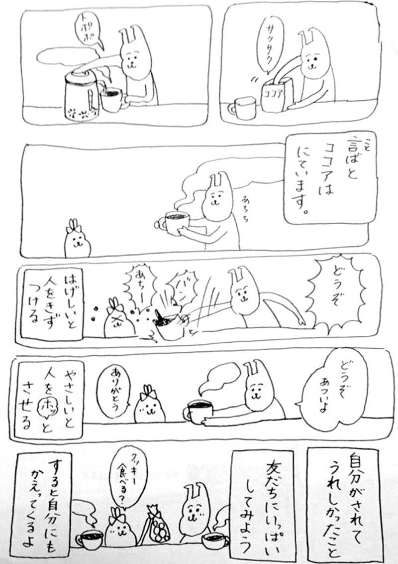 道徳漫画03P_R