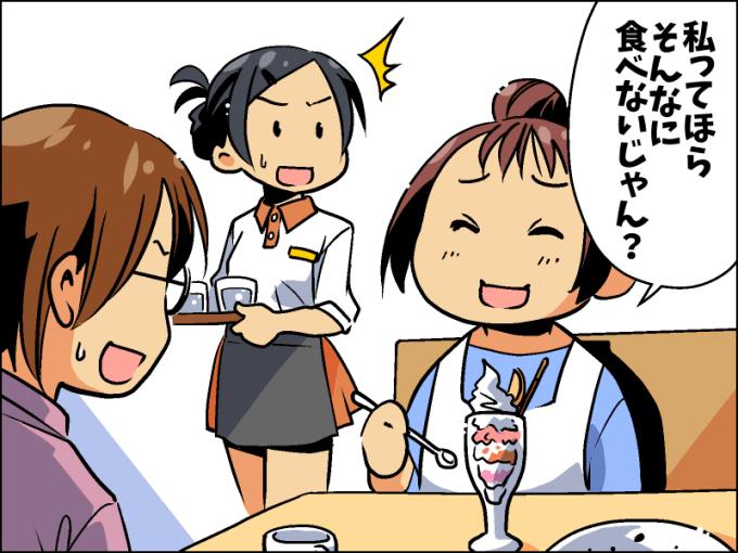 ツッコミ待ち_002