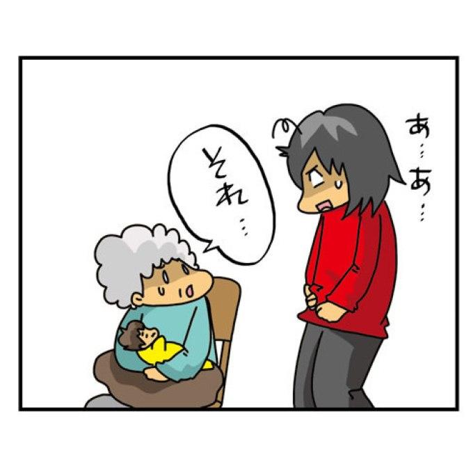 しっかり育児33