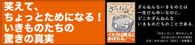 ざんねんな生き物辞典 バナー(アマゾン様リンク用)