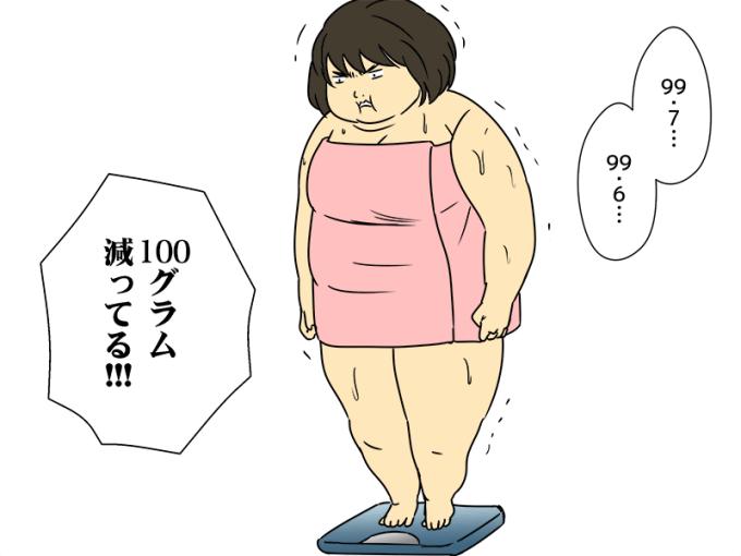 ダイエット0008