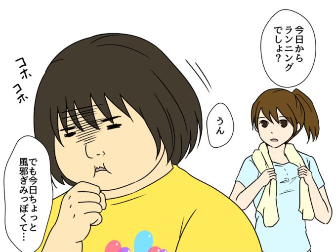 ダイエット0004