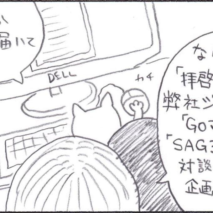 GOマン 13-3
