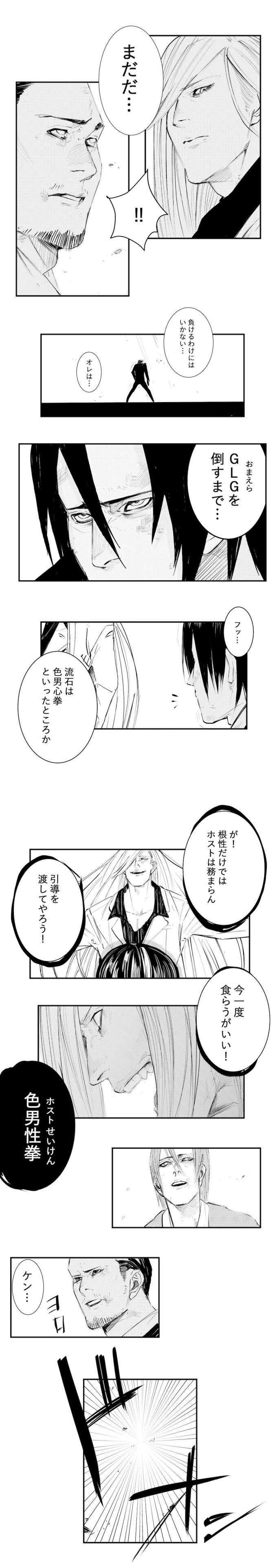 ホスト4話 9
