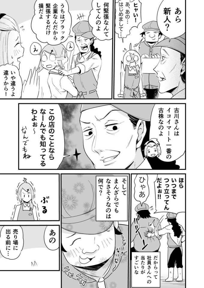 レジの佐藤さんはあがり症3話_007
