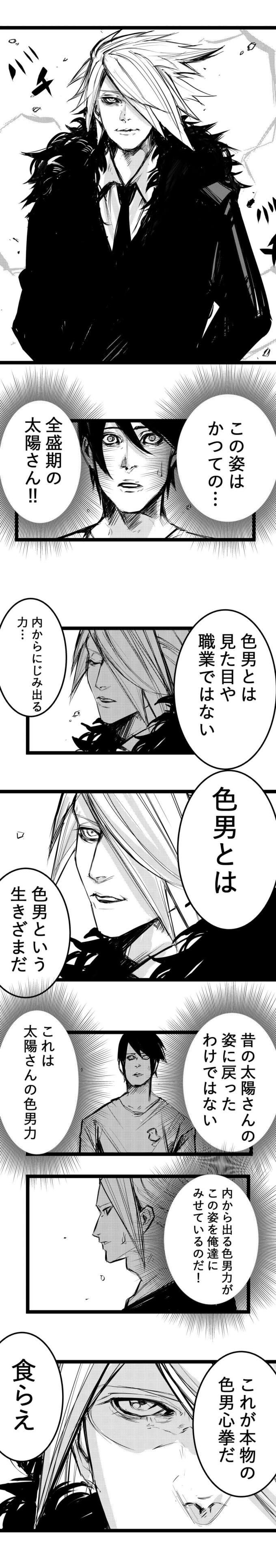 ホスト7話-5