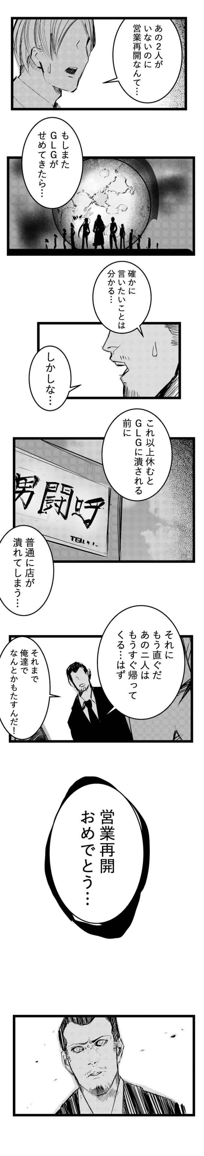 ホスト9話 2