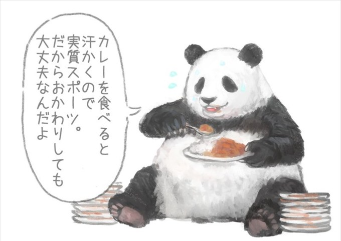 カレーについて悪いことを言うパンダ2_R