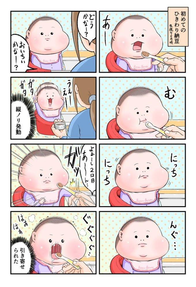 育児絵日記
