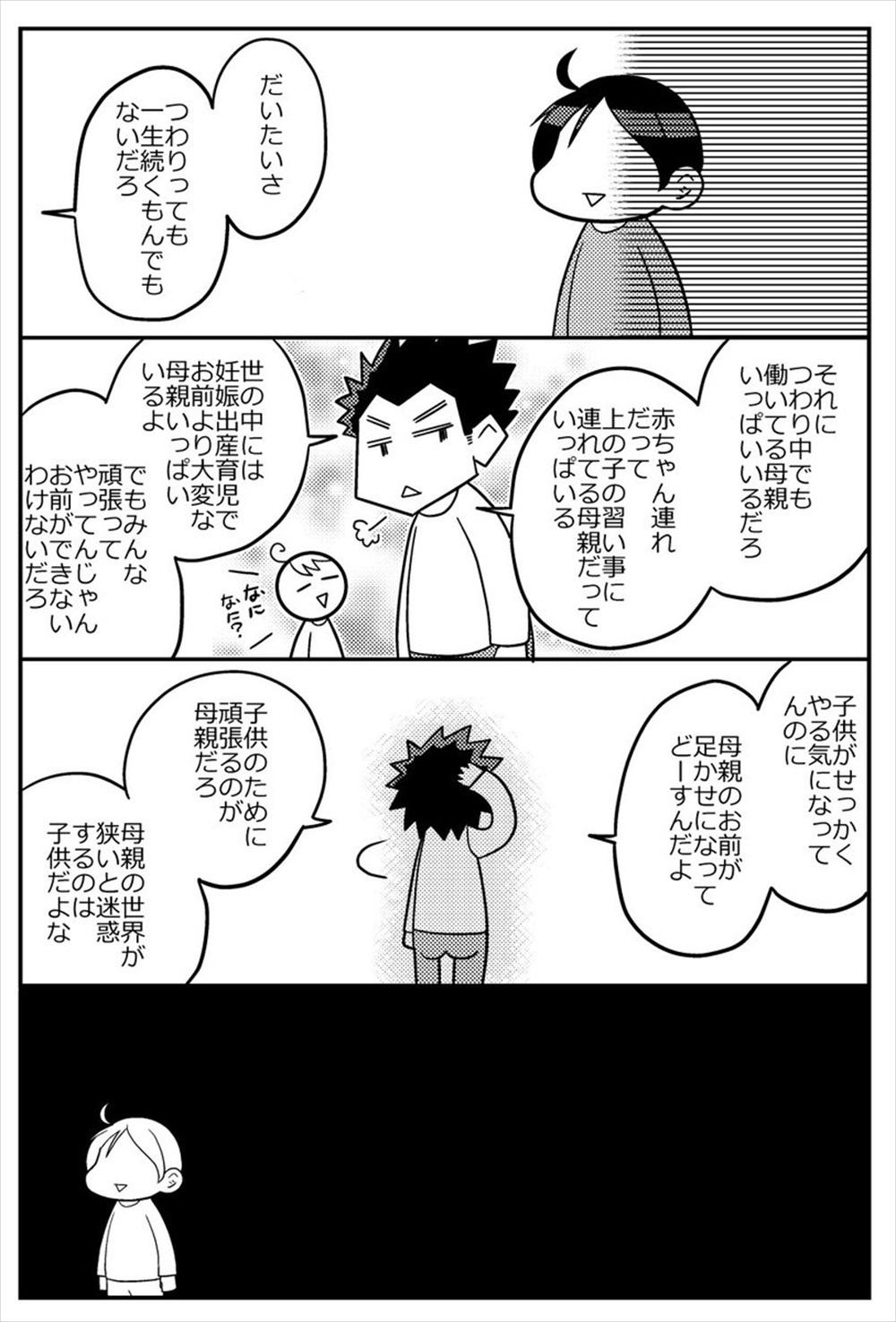 育児漫画5