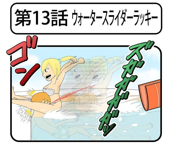 ラッキースケベ13_最終
