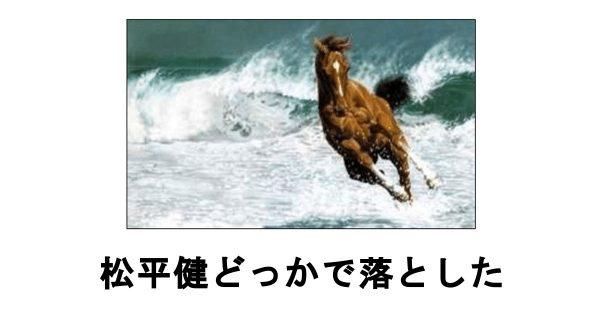 馬のボケて