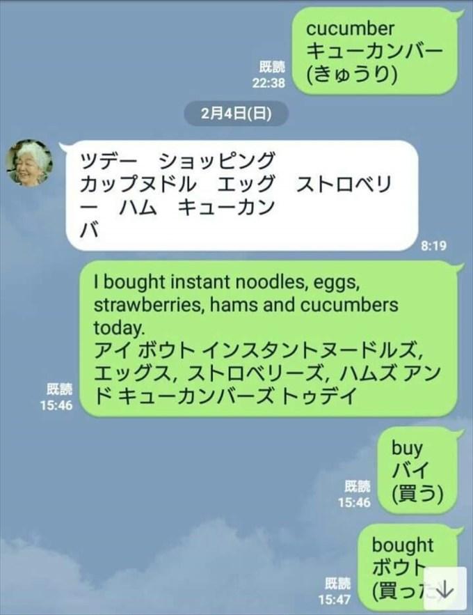 おばあちゃん英語1
