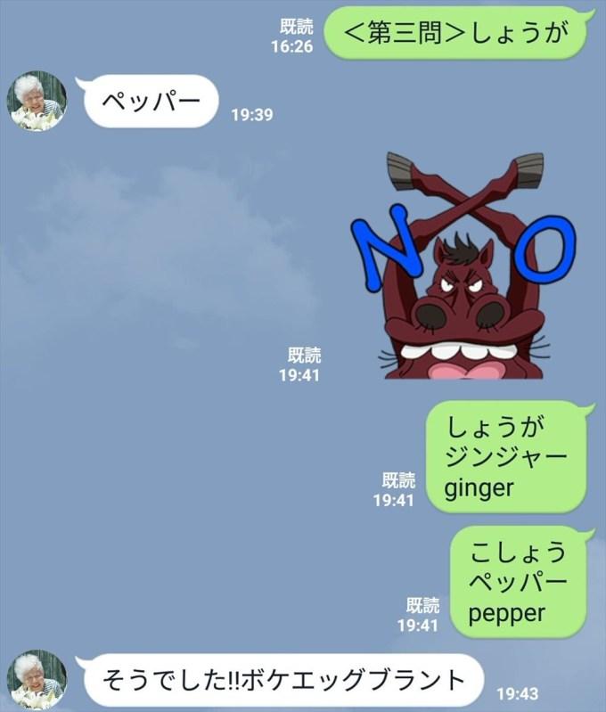 おばあちゃん英語4