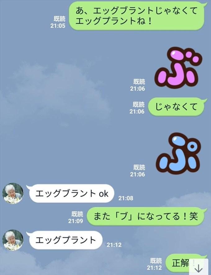 おばあちゃん英語