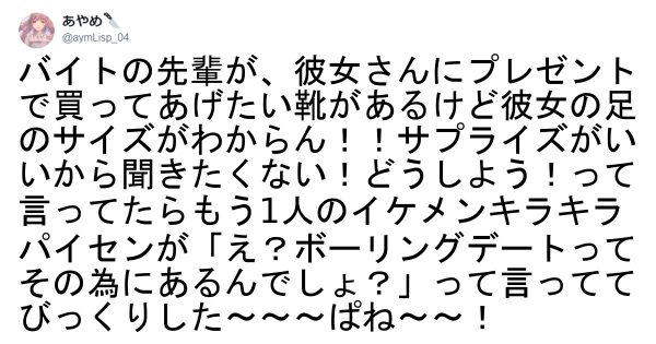 恐るべしモテ男エピソード