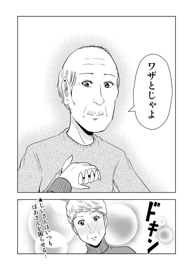 「困ったじいさん」