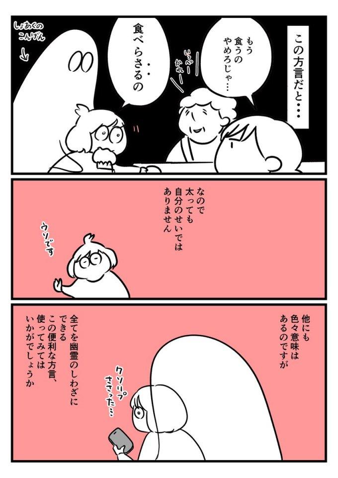 北海道・東北の方言「〜さる」の怪04