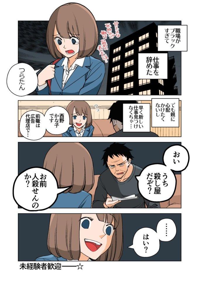 幸せカナコの殺し屋生活01