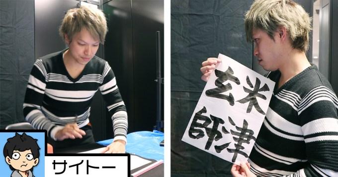 saitoのコピー