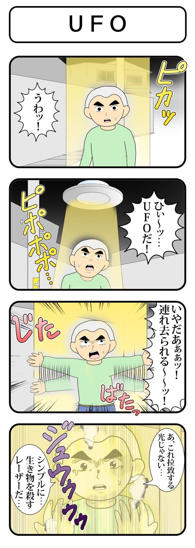 ③UFOc2
