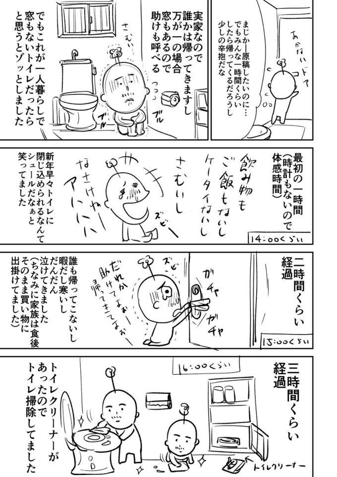 新年早々トイレに5時間閉じこめられた話02