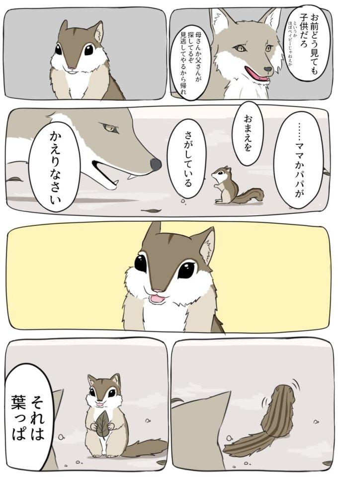 もし動物の漫画を描くなら03