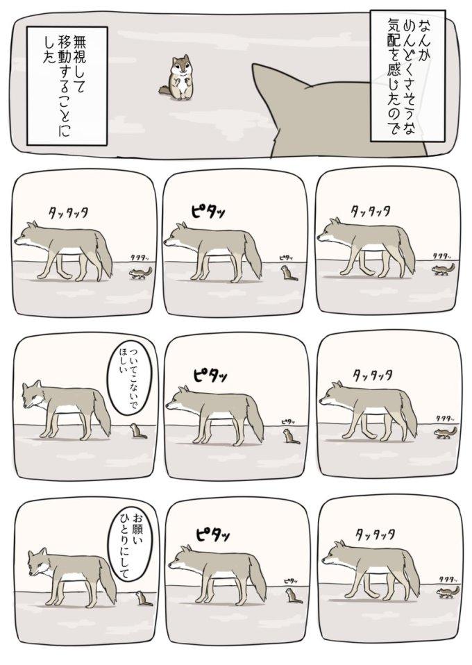 もし動物の漫画を描くなら02