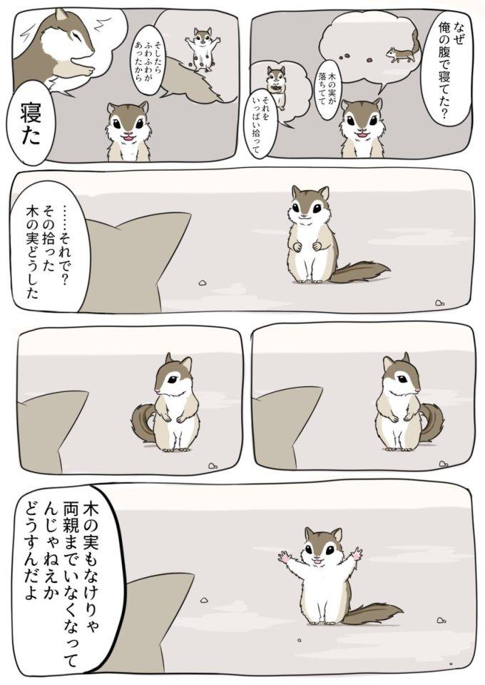 もしあの動物漫画の続きを描くなら01