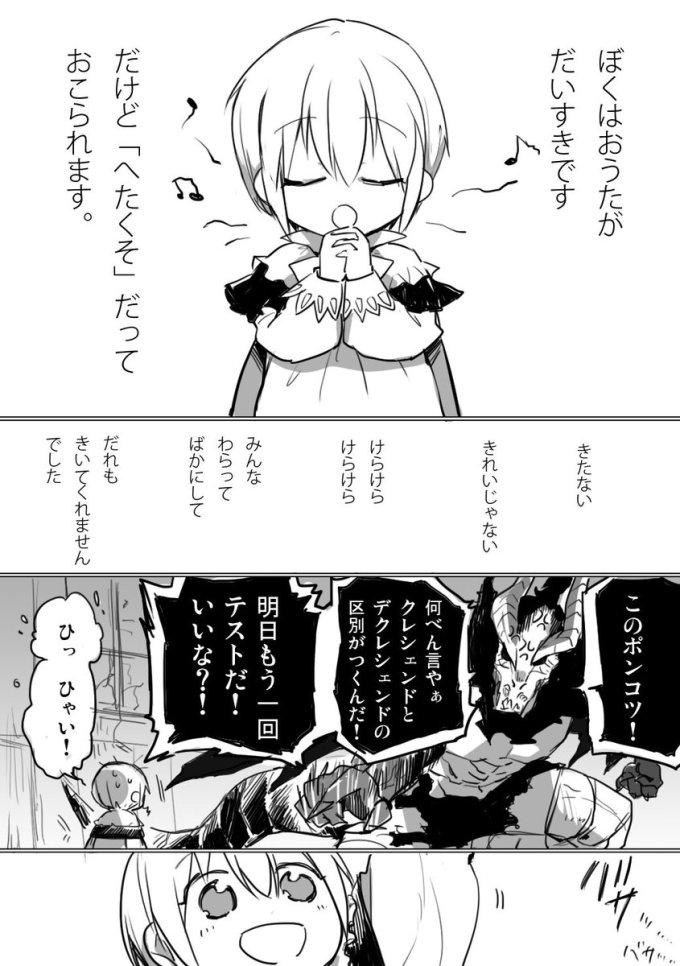 悪魔さんとお歌05