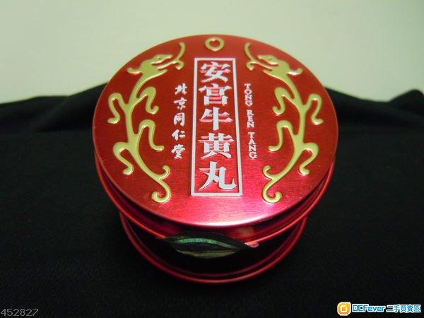 【黃丸·安宮牛】安宮牛黃丸 – TouPeenSeen部落格