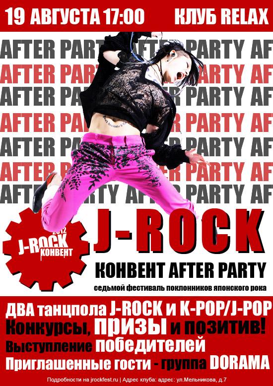 J-ROCK вечеринка 2012